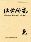 法学研究.jpg