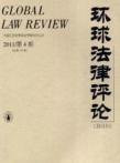 环球法律评论.jpg
