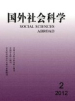 83- Social Sciences Abroad.jpg