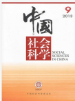 87-Social Sciences in China.jpg