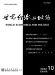 世界经济与政治.jpg